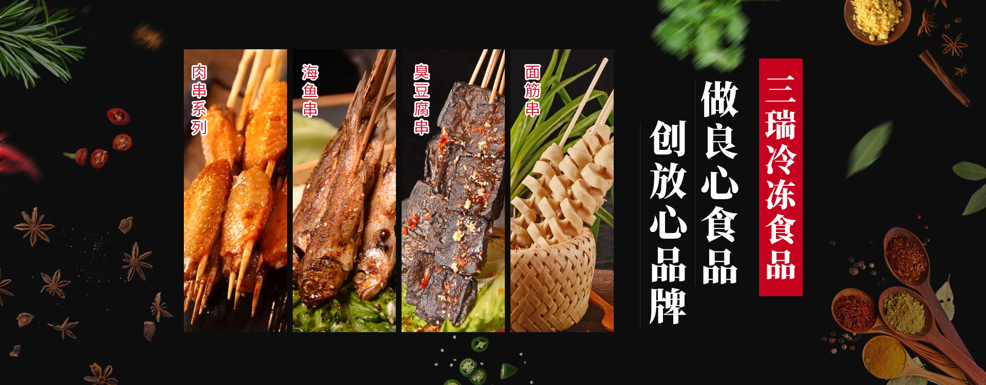 臭豆腐串厂家